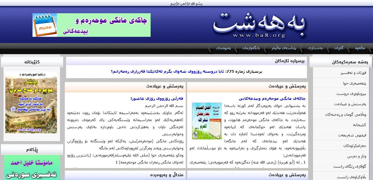 Ba8.org – Professional Islamic Portal