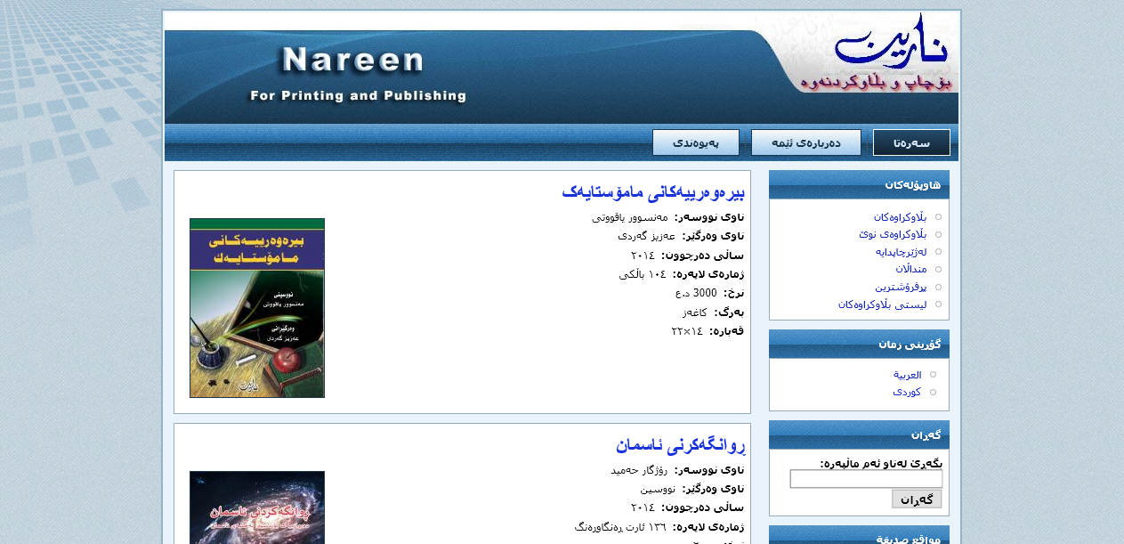Nareenpub.com – Online Book Publishing